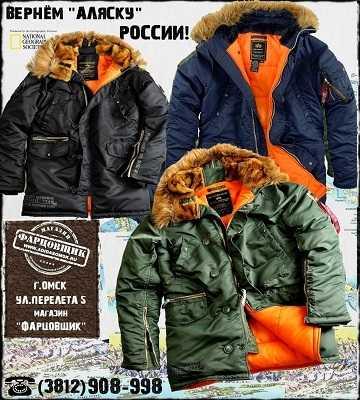 Вернем Аляску России