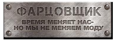 """Магазин """"ФАРЦОВЩИК"""" легенды 80-х и 90-х"""